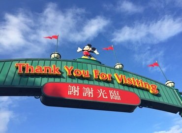 Transfer from Disney Hotel to HKG Airport, Transfers in Hong Kong - Tour